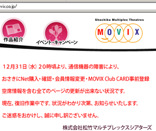 Movix2009_error