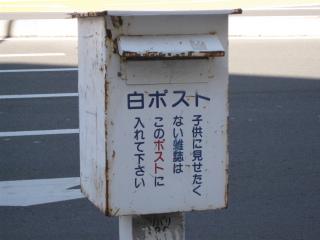 Mito02_whitepost