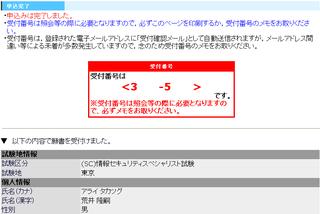 Joho_shiken