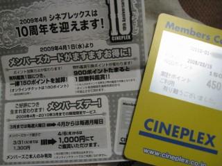 Cineplaex_card
