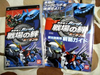 Gundam_senjo_kizuna_packages