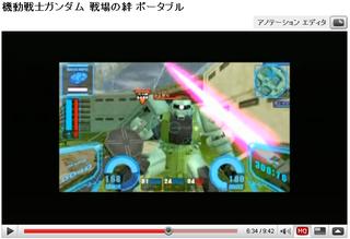 Gundam_senjo_kizuna_youtube