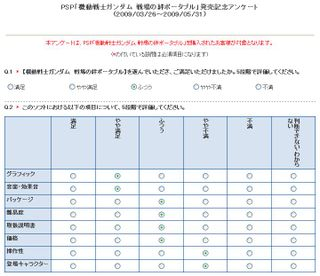 Kizuna_enquete_sheet1