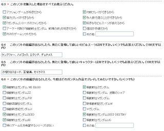Kizuna_enquete_sheet2