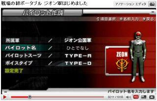 Youtube_kizuna_zeon_start