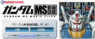 Gundam_ms_zukan