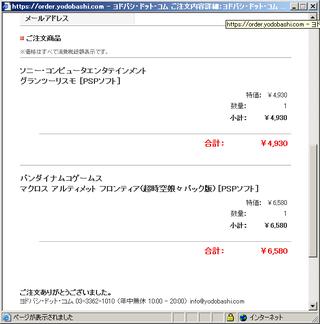 Yodobashi20090819