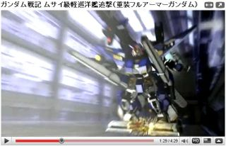 Youtube_gundamsenki_efsf_06