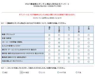 Gundamsenki_enq01