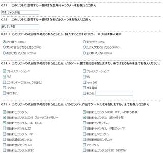Gundamsenki_enq02_2