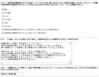 Gundamsenki_enq03_2