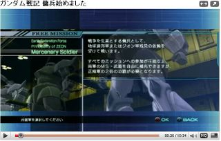 Youtube_gundamsenki_merc01