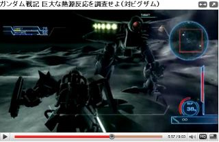 Youtube_gundamsenki_merc09