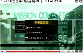 Youtube_gundamsenki_merc27