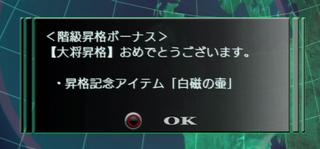 Gundam_senki_pot_get