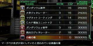 Gundam_senki_pot_list