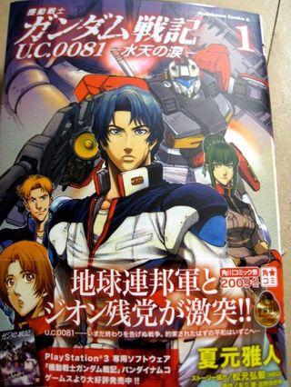 Gundamsenki_comic1