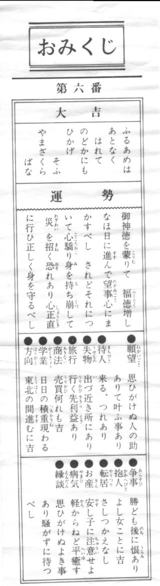 2010omikuji_daikichi