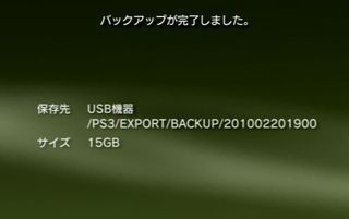 Ps3_disp_backup_complete