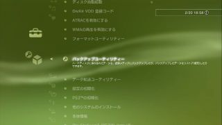 Ps3_disp_backup_uty