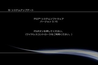 Ps3_disp_newinst05_systemsoft315