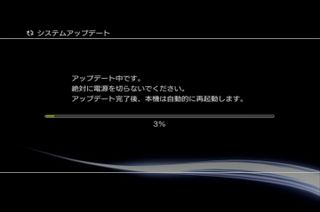 Ps3_disp_newinst06_updating