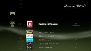 Ps3_disp_newsystem_trophy_restore