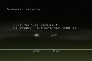 Ps3_disp_restore02_warning