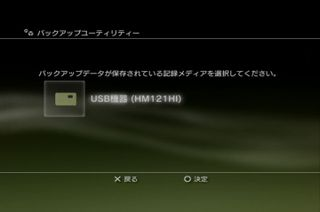 Ps3_disp_restore03_usbselect