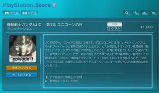 Gundam_uc1_ps_store