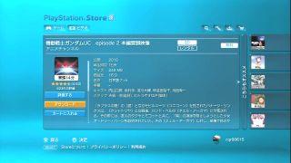 Gundam_uc2_pre_01_store