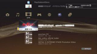 Gundam_uc2_pre_02_xmb