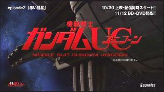 Gundam_uc2_pre_03_title