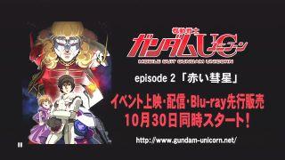 Gundam_uc2_pre_06_1030start