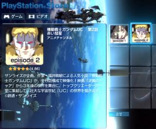 Gundam_uc2_02_store
