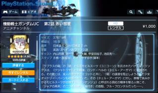 Gundam_uc2_03_store