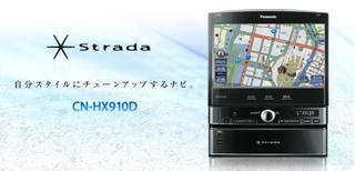 Strada_cn_hx910d