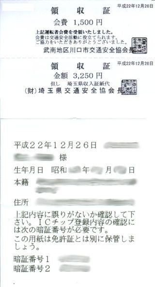 License_receipt