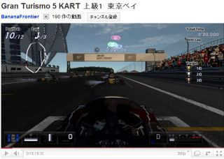 Youtube_gt5_kart_hard1