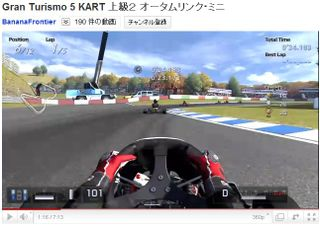Youtube_gt5_kart_hard2