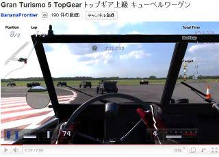 Youtube_gt5_topgear_hard