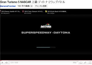 Youtube_gt5_nascar_hard_daytona