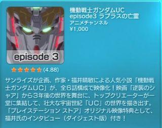 Gundam_uc3_00