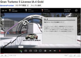 Youtube_gt5_license_ia04