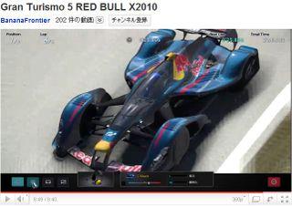 Youtube_gt5_redbull_x2010