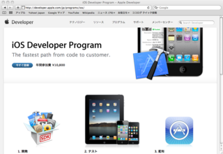 Web_ios_devprog_top