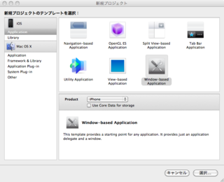 Xcode_newproj_template