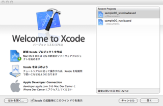 Xcode_welcome