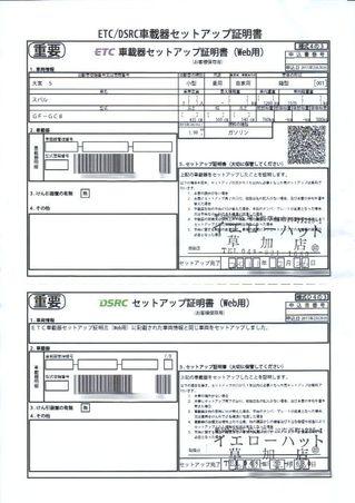 Dsrc_setup_certify_sheet