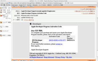 Ios_devpro7_activation_mail